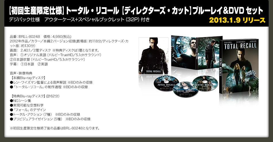 【初回生産限定仕様】トータル・リコール 【ディレクターズ・カット】ブルーレイ&DVDセット