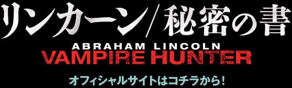 「リンカーン 秘密の書」オフィシャルサイトはコチラから!