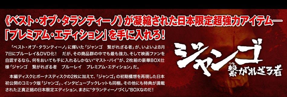 《ベスト・オブ・タランティーノ》が凝縮された日本限定超強力アイテム──「プレミアム・エディション」を手に入れろ!