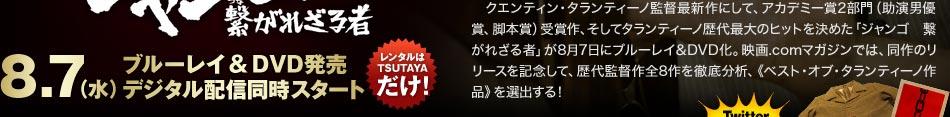 「ジャンゴ 繋がれざる者」8.7(水)ブルーレイ&DVD発売 デジタル配信同時スタート レンタルはTSUTAYAだけ!