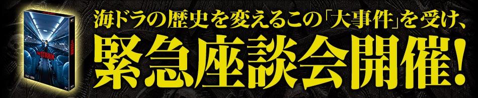 海外ドラマの歴史を変えるこの「大事件」を受け、緊急座談会開催!