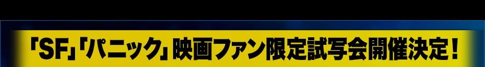 「SF」「パニック」映画ファン限定試写会開催決定!