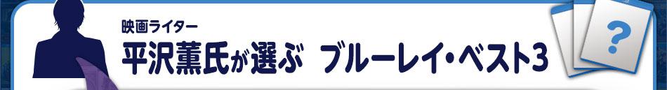 映画ライター 平沢薫氏が選ぶブルーレイ・ベスト3