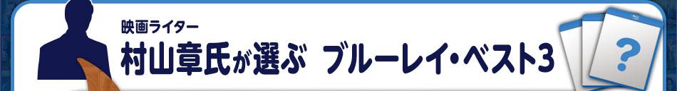 映画ライター 村山章氏が選ぶブルーレイ・ベスト3
