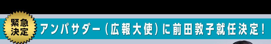 【緊急決定】アンバサダー(広報大使)に前田敦子就任決定!