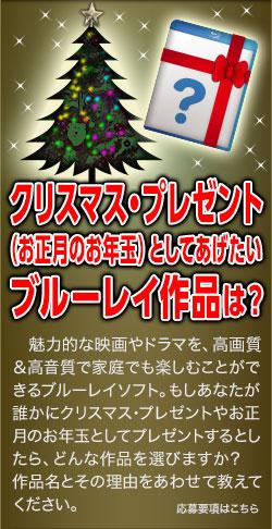 「クリスマス・プレゼント(お正月のお年玉)として、あげたいブルーレイ作品」は?