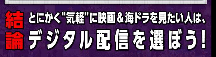 """【結論】とにかく""""気軽""""に映画&海ドラを見たい人は、デジタル配信を選ぼう!"""