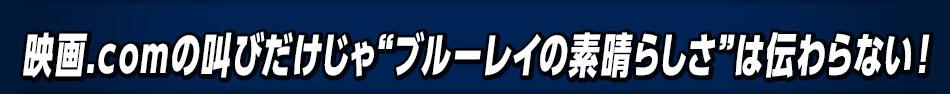 """映画.comの叫びだけじゃ""""ブルーレイの素晴らしさ""""は伝わらない!《あおりパワポ芸》でおなじみ、スーパー・ササダンゴ・マシンによるプレゼンをご堪能ください!"""