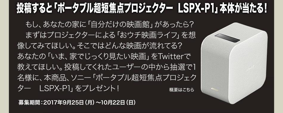 投稿すると「ポータブル超短焦点プロジェクター LSPX-P1」本体が当たる!