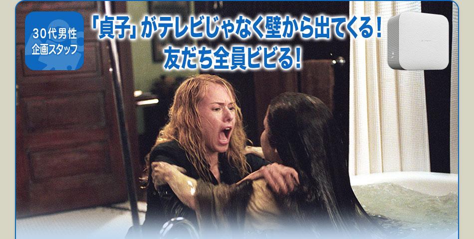 30代男性企画スタッフ:「貞子」がテレビじゃなく壁から出てくる! 友だち全員ビビる!