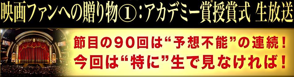 """[映画ファンへの贈り物1:アカデミー賞授賞式 生放送]節目の90回は""""予想不能""""の連続!今回は""""特に""""生で見なければ!"""