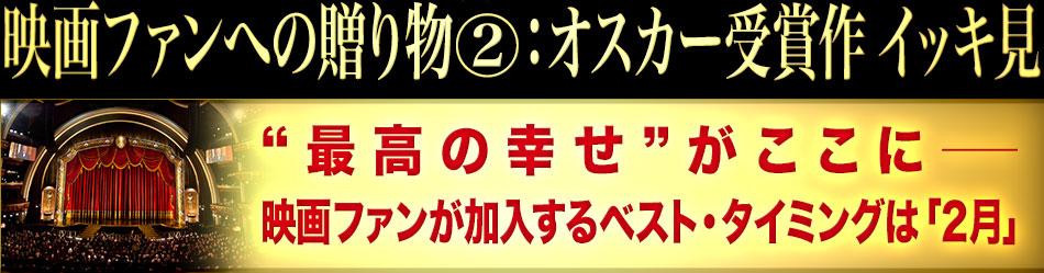 """[映画ファンへの贈り物2:オスカー受賞作 イッキ見]""""最高の幸せ""""がここに──映画ファンが加入するベスト・タイミングは「2月」"""