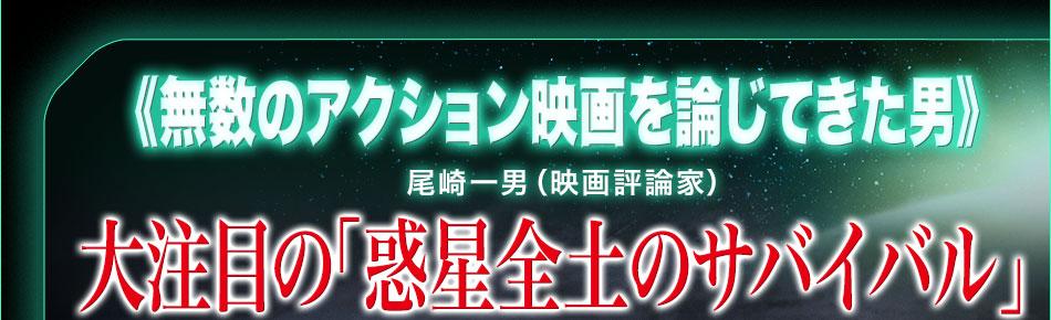 《無数のアクション映画を論じてきた男》尾崎一男(映画評論家)大注目の「惑星全土のサバイバル」