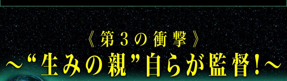 """《第3の衝撃》~""""生みの親""""自らが監督!~"""