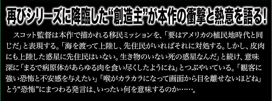 """再びシリーズに降臨した""""創造主""""が本作の衝撃と熱意を語る!"""
