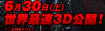 6月30日(土)世界最速3D公開!