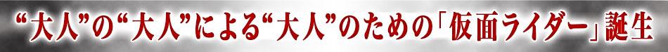"""""""大人""""の""""大人""""による""""大人""""のための「仮面ライダー」誕生"""