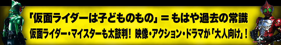「仮面ライダーは子どものもの」=もはや過去の常識 仮面ライダー・マイスターも太鼓判! 映像・アクション・ドラマが「大人向け」!
