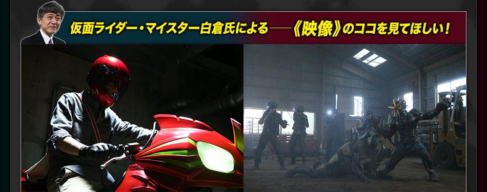 仮面ライダー・マイスター白倉氏による──《映像》のココを見てほしい!