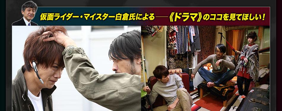 仮面ライダー・マイスター白倉氏による──《ドラマ》のココを見てほしい!