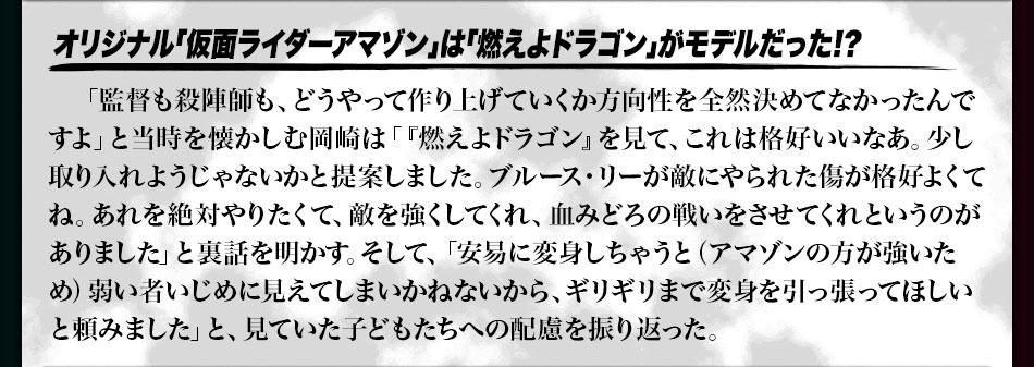 オリジナル「仮面ライダーアマゾン」は「燃えよドラゴン」がモデルだった!?