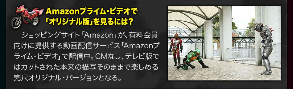 Amazonプライム・ビデオで「オリジナル版」を見るには?