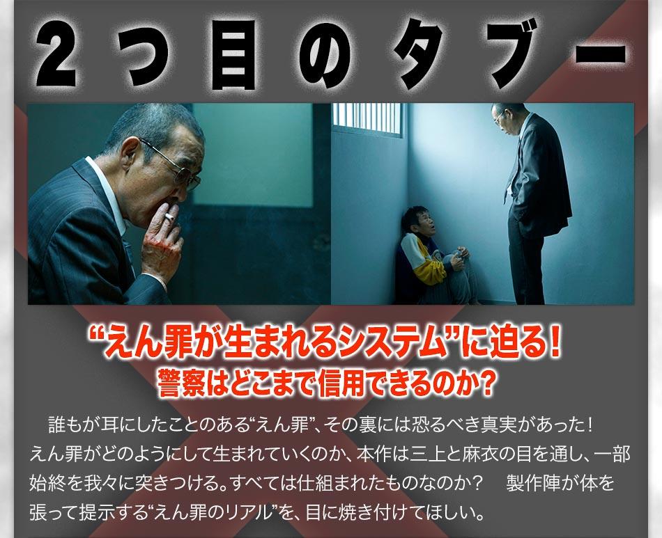 """[2つ目のタブー]""""えん罪が生まれるシステム""""に迫る! 警察はどこまで信用できるのか?"""