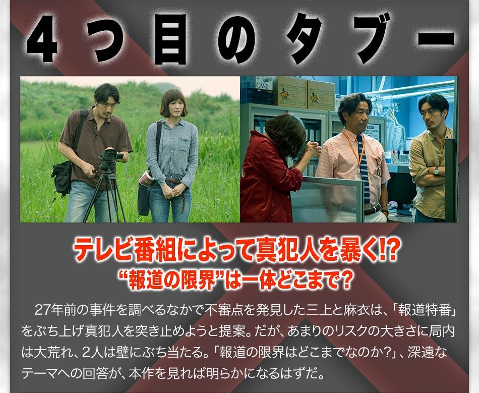 """[4つ目のタブー]テレビ番組によって真犯人を暴く!? """"報道の限界""""は一体どこまで?"""