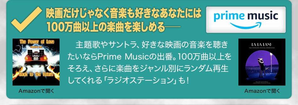 映画だけじゃなく音楽も好きなあなたには100万曲以上の楽曲を楽しめる──【Prime Music】
