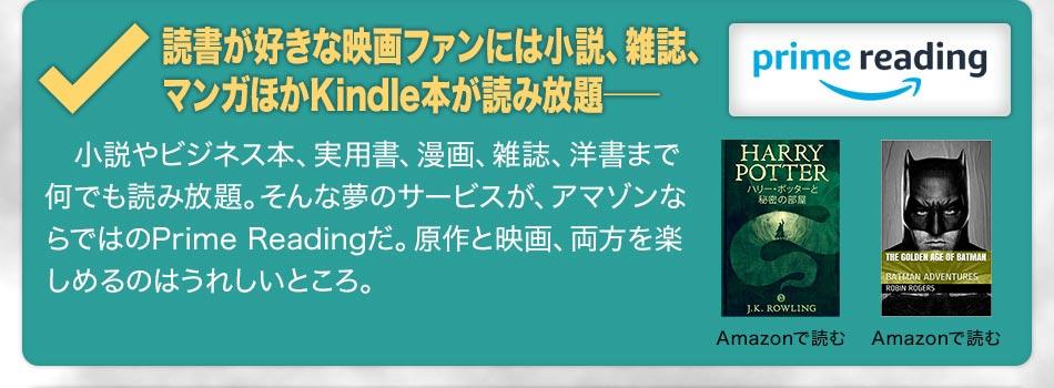 読書が好きな映画ファンには小説、雑誌、マンガほかKindle本が読み放題──【Prime Reading】