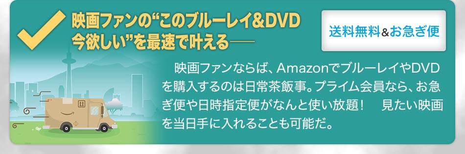 """映画ファンの""""このブルーレイ&DVD今欲しい""""を最速で叶える──【送料無料&お急ぎ便】"""