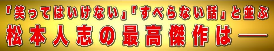 「笑ってはいけない」「すべらない話」と並ぶ松本人志の最高傑作は──Amazonプライム・ビデオにあった!