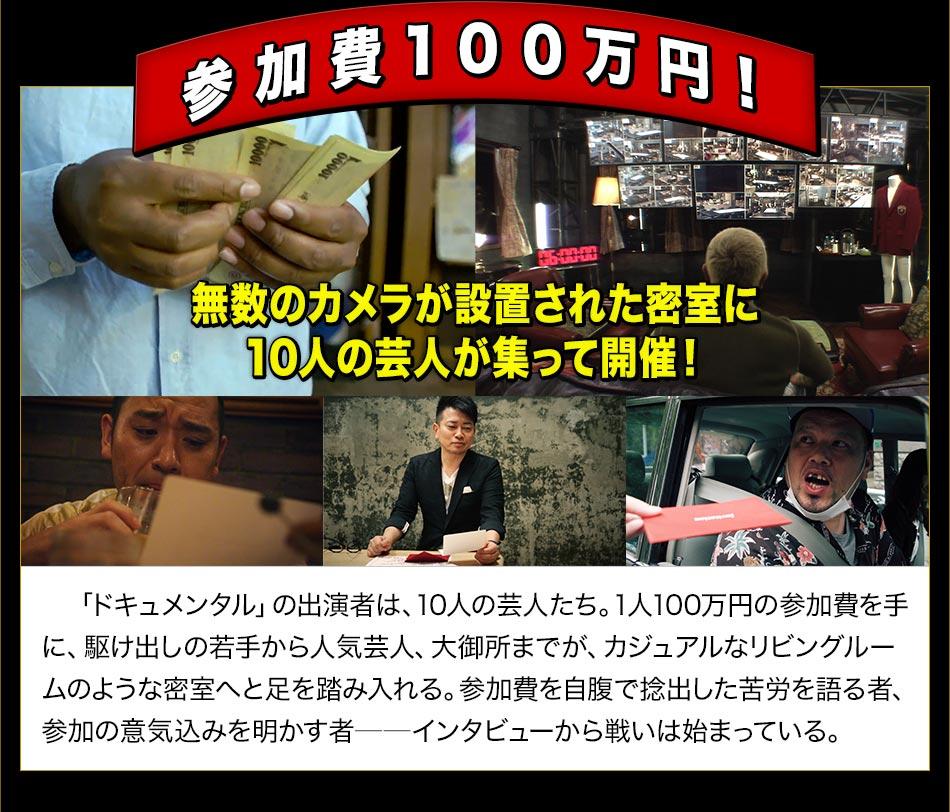 [参加費100万円!]無数のカメラが設置された密室に10人の芸人が集って開催!