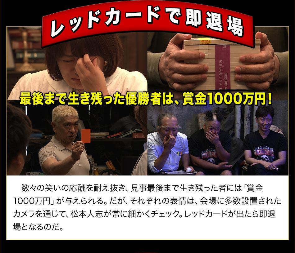 [レッドカードで即退場]最後まで生き残った優勝者は、賞金1000万円!