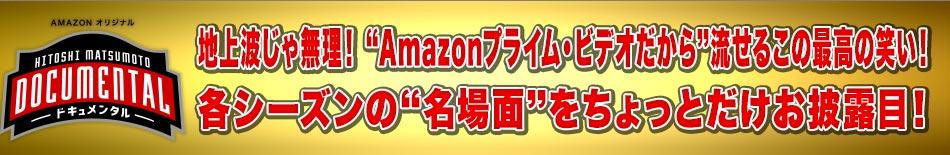 """地上波じゃ無理!""""Amazonプライム・ビデオだから""""流せるこの最高の笑い!各シーズンの""""名場面""""をちょっとだけお披露目!"""