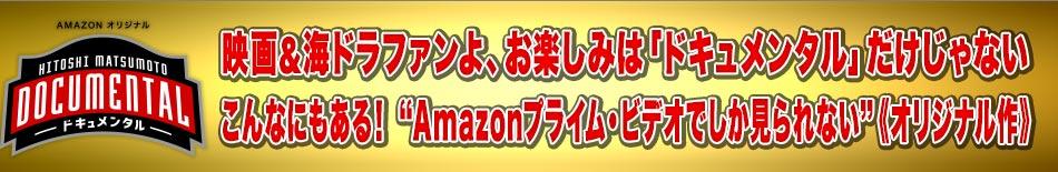 """映画&海ドラファンよ、お楽しみは「ドキュメンタル」だけじゃない こんなにもある! """"Amazonプライム・ビデオでしか見られない""""《オリジナル作》"""