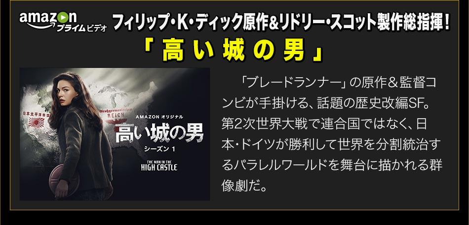 フィリップ・K・ディック原作&リドリー・スコット製作総指揮! 「高い城の男」