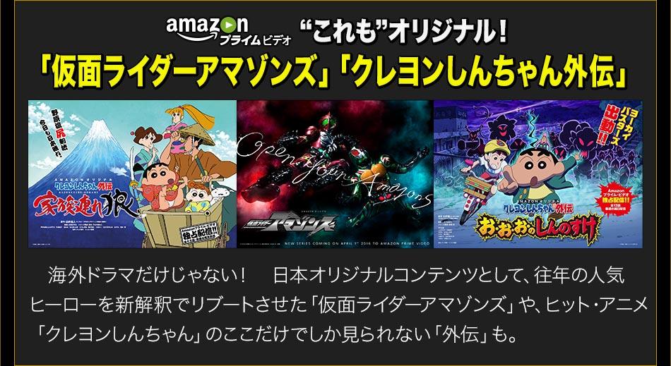 """""""これも""""オリジナル! 「仮面ライダーアマゾンズ」「クレヨンしんちゃん外伝」シリーズも!"""