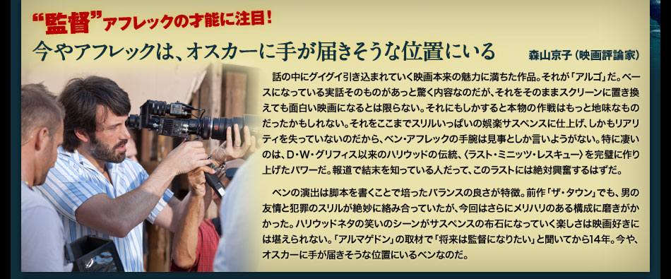 """《""""監督""""アフレックの才能に注目!》"""
