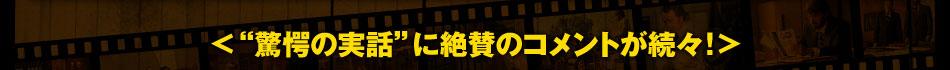 """<""""驚愕の実話""""に絶賛のコメントが続々!>"""