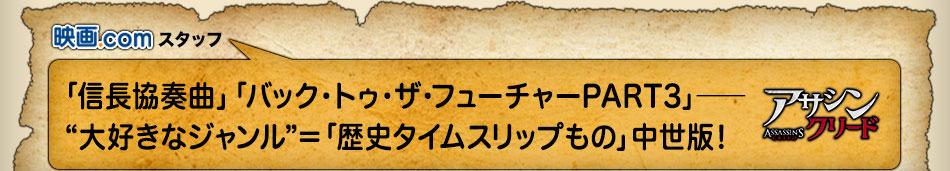 """「信長協奏曲」「バック・トゥ・ザ・フューチャーPART3」──""""大好きなジャンル""""=「歴史タイムスリップもの」中世版!"""