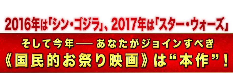 """2016年は「シン・ゴジラ」、2017年は「スター・ウォーズ」そして今年──あなたがジョインすべき《国民的お祭り映画》は""""本作""""!"""
