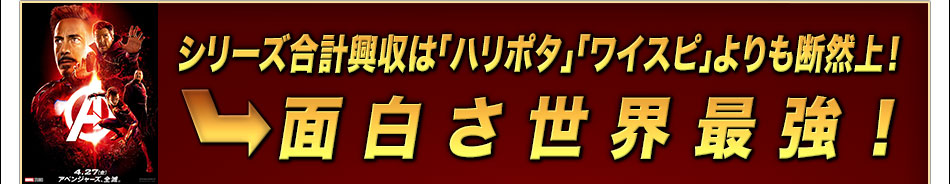 [国民的イベント1]シリーズ合計興収は「ハリポタ」「ワイスピ」よりも断然上!⇒面白さ世界最強!