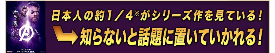 [国民的イベント3]日本人の約1/4※がシリーズ作を見ている!⇒知らないと話題に置いていかれる!