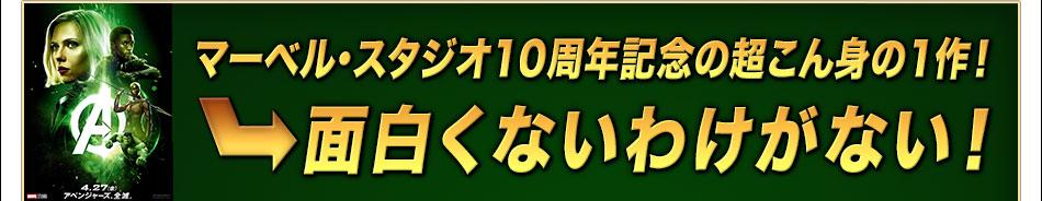 [国民的イベント4]マーベル・スタジオ10周年記念の超こん身の1作!⇒面白くないわけがない!