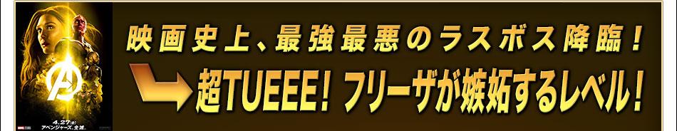[国民的イベント5]映画史上、最強最悪のラスボス降臨!⇒超TUEEE! フリーザが嫉妬するレベル!