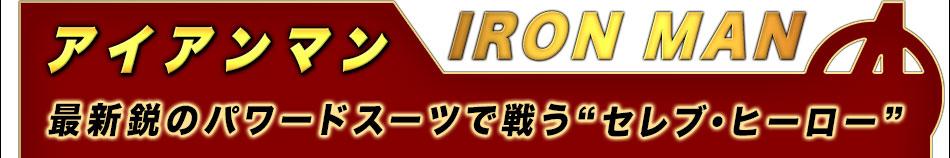 """アイアンマン──最新鋭のパワードスーツで戦う""""セレブ・ヒーロー"""""""