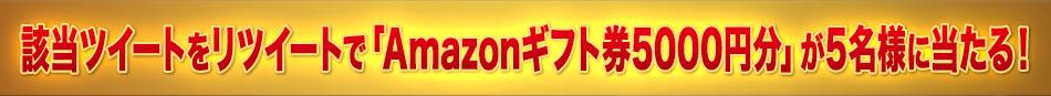 リツイートで、「Amazonギフト券5000円分」が5名様に当たる!