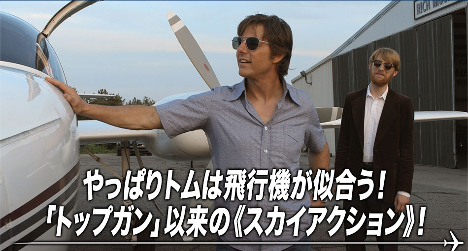 ─やっぱりトムは飛行機が似合う! 「トップガン」以来の《スカイアクション》!