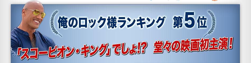 《俺のロック様ランキング第5位》「スコーピオン・キング」でしょ!? 堂々の映画初主演!